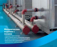 Каталог муфтовые соединения GRINNELL 2010 RUS